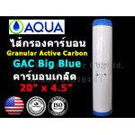 ไส้กรอง GAC Carbon Big Blue 20 นิ้ว x 4.5 นิ้ว (Refillable) Aqua