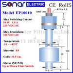 ลูกลอยไฟฟ้าเล็ก สวิทช์ลูกลอย Vertical PP Float Switch (NC/NO) EP10010