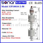 ลูกลอยไฟฟ้าเล็ก สวิทช์ลูกลอย 2 Level Vertical PP Float Switch (NC/NO) EP10010-2-50