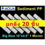ไส้กรองน้ำ Sediment (PP) Big Blue 10 นิ้ว x 4.5 นิ้ว 1 Micron AQUA ยกลัง 20 ชิ้น