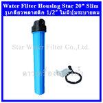 กระบอกกรองน้ำ Housing ฟ้า-ทึบ 20 นิ้ว รูเกลียวพลาสติก 4 หุน Star (ทรงเล็ก-ฝาเรียบ-ครบชุด-ไม่รวมไส้กรอง)