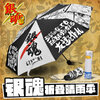 ร่มอนิเมะกินทามะ(Gintama)