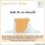 Carrot C+ Soap (80g.)