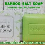 สบู่ BAMBOO SALT SOAP ผิวหน้านุ่มชุ่มชื่น ขาวกระจ่างใส ลดสิวในก้อนเดียว รูขุมขนเล็กลงอย่างเห็นได้ชัด สิวก็ยุบ