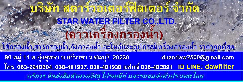 ดาวเครื่องกรองน้ำ (Star Water Filter Co.,Ltd.)